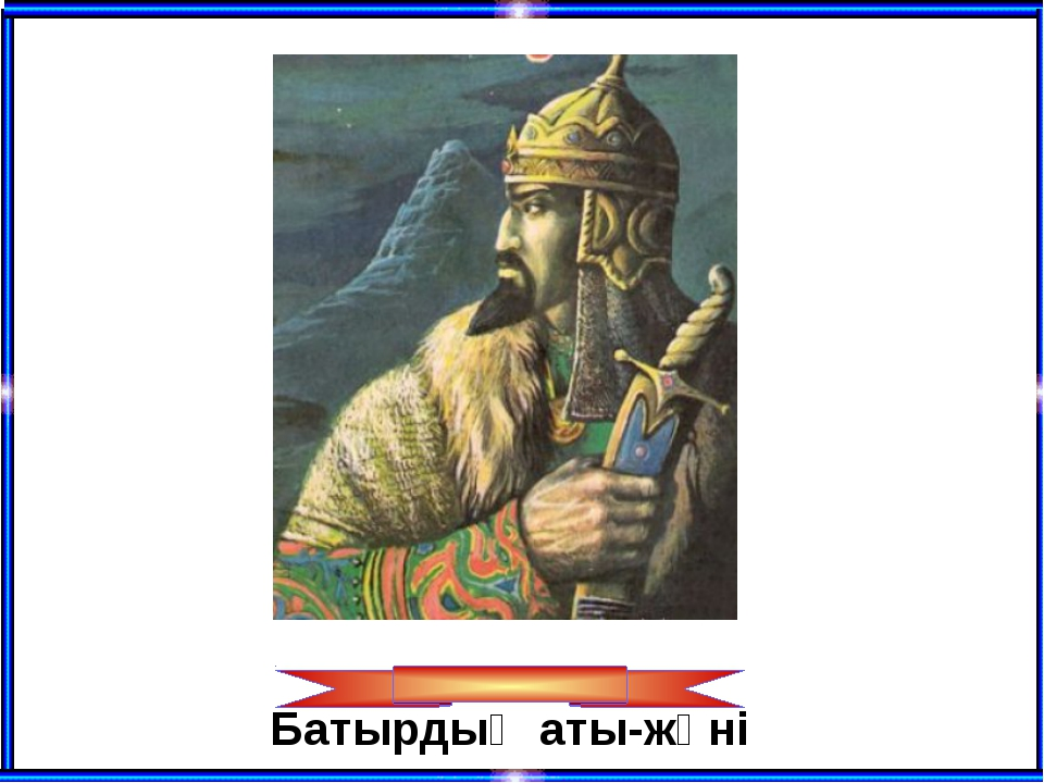 Батырдың аты-жөні