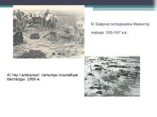 М. Баярунас экспедициясы Маңғыстау жерінде. 1935-1937 жж. Ақтау қаласының сал