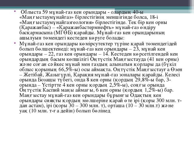 Облыста 59 мұнай-газ кен орындары - олардың 40-ы «Маңғыстаумұнайгаз» бірлест...