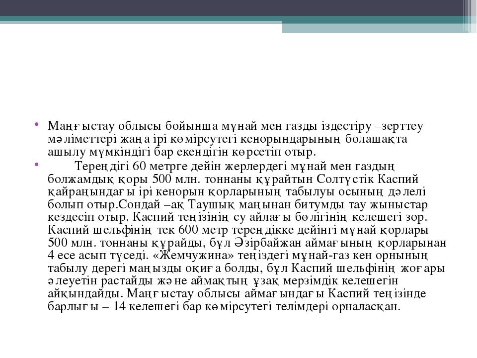 Маңғыстау облысы бойынша мұнай мен газды іздестіру –зерттеу мәліметтері жаңа...