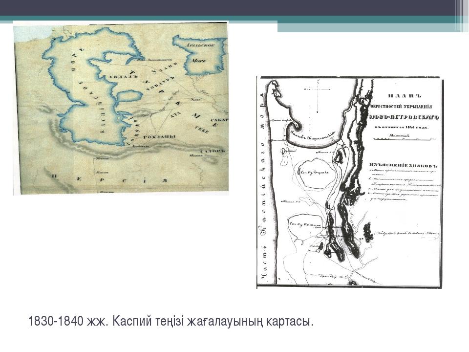 1830-1840 жж. Каспий теңізі жағалауының картасы.