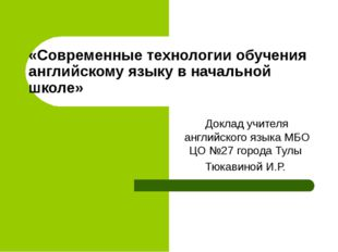 «Современные технологии обучения английскому языку в начальной школе» Доклад