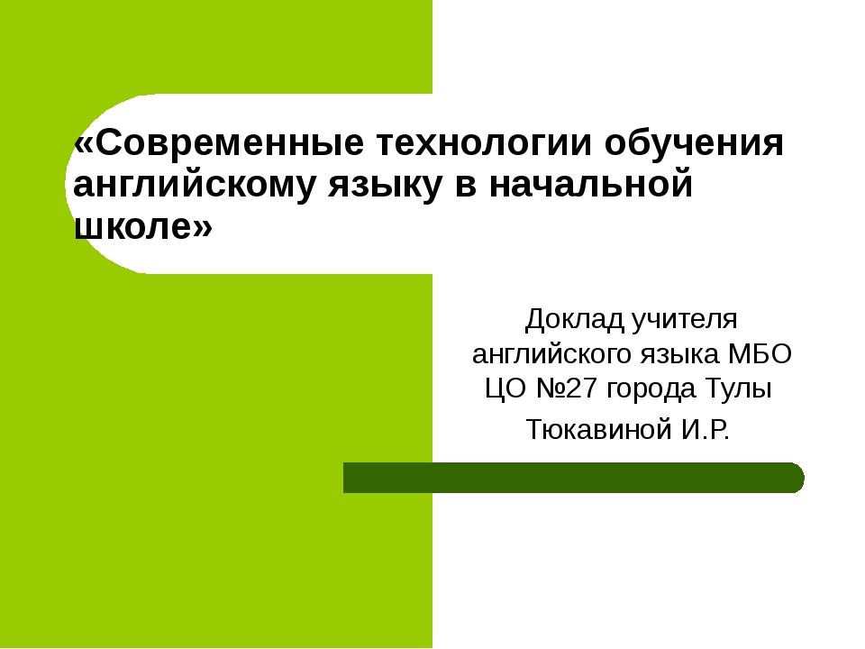 «Современные технологии обучения английскому языку в начальной школе» Доклад...