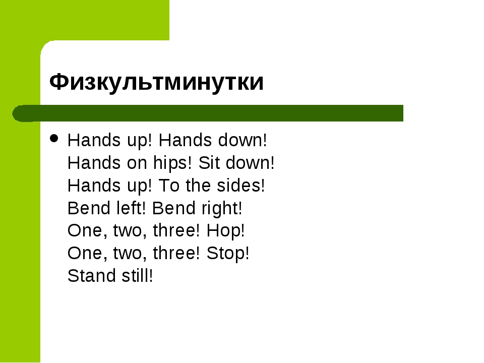 Физкультминутки Hands up! Hands down! Hands on hips! Sit down! Hands up! To t...