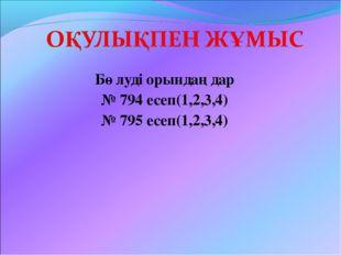 Бөлуді орындаңдар № 794 есеп(1,2,3,4) № 795 есеп(1,2,3,4)
