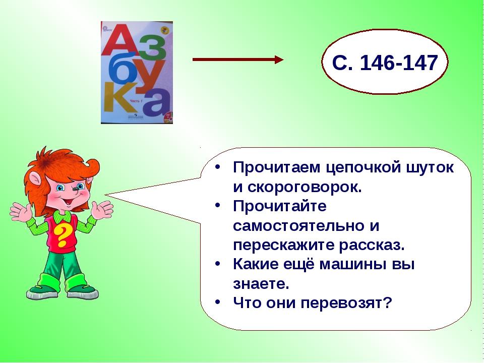 С. 146-147 Прочитаем цепочкой шуток и скороговорок. Прочитайте самостоятельно...