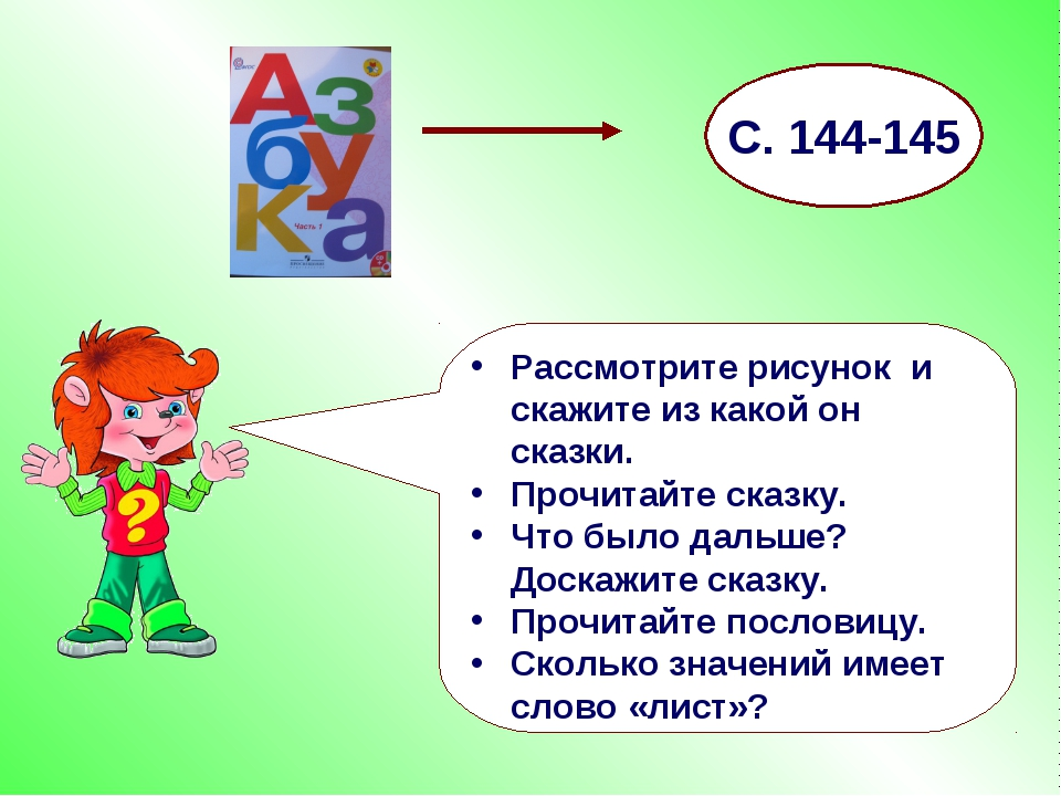 С. 144-145 Рассмотрите рисунок и скажите из какой он сказки. Прочитайте сказк...