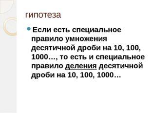 гипотеза Если есть специальное правило умножения десятичной дроби на 10, 100,
