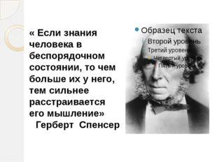 « Если знания человека в беспорядочном состоянии, то чем больше их у него, т
