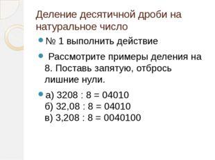 Деление десятичной дроби на натуральное число № 1 выполнить действие Рассмотр