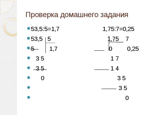 Проверка домашнего задания 53,5:5=1,7 1,75:7=0,25 53,5 5 1,75 7 5 1,7 0 0,25...