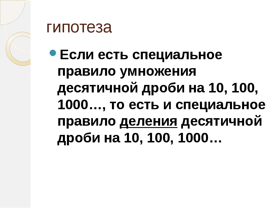 гипотеза Если есть специальное правило умножения десятичной дроби на 10, 100,...