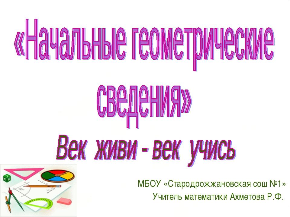 МБОУ «Стародрожжановская сош №1» Учитель математики Ахметова Р.Ф.