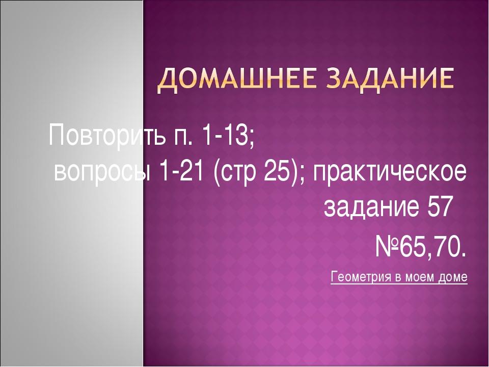 Повторить п. 1-13; вопросы 1-21 (стр 25); практическое задание 57 №65,70. Гео...
