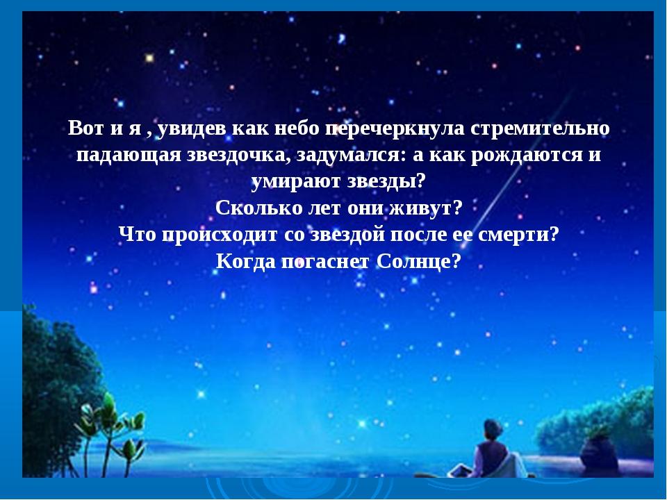 Вот и я , увидев как небо перечеркнула стремительно падающая звездочка, заду...