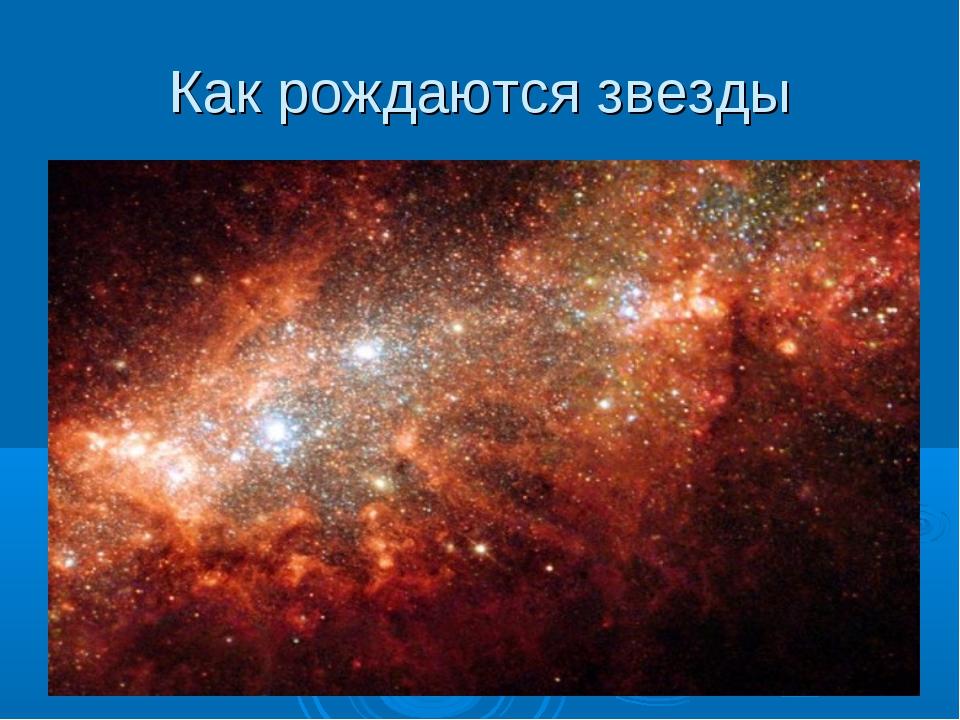 Как рождаются звезды