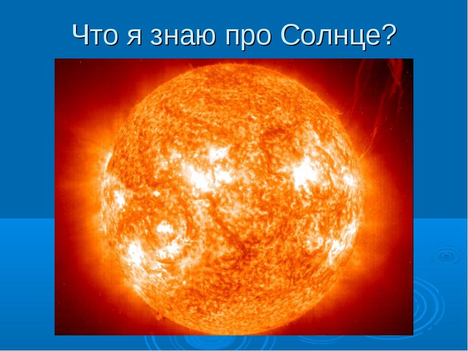 Что я знаю про Солнце?