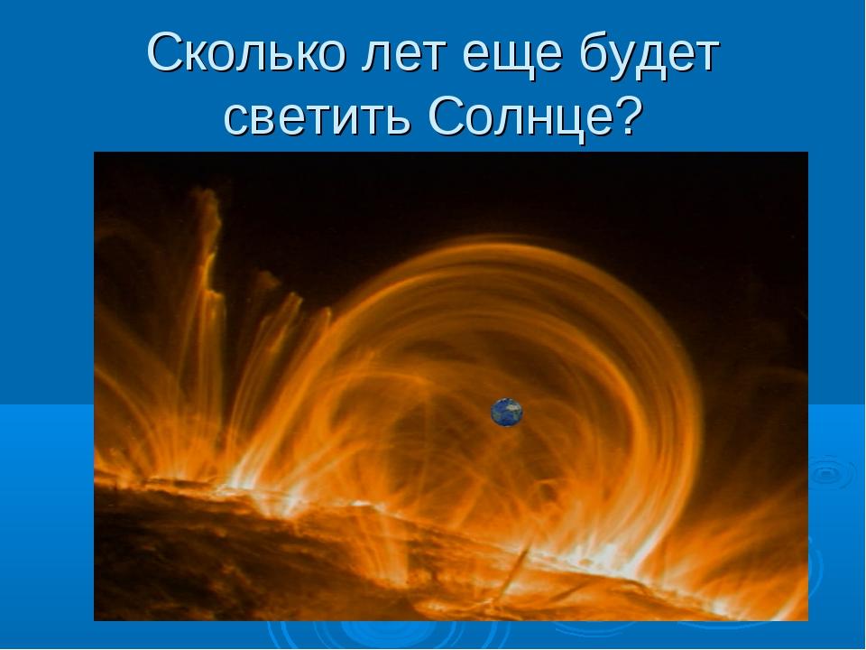 Сколько лет еще будет светить Солнце?
