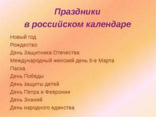 Праздники в российском календаре Новый год Рождество День Защитника Отечества