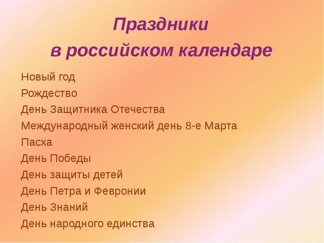 Праздники в российском календаре Новый год Рождество День Защитника Отечества...