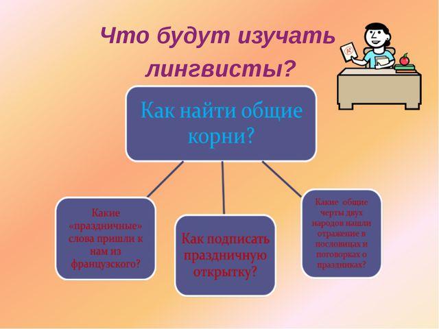 Что будут изучать лингвисты?