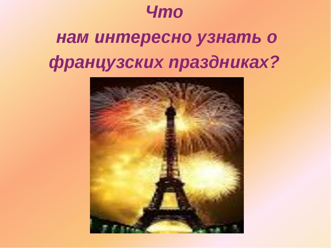 Что нам интересно узнать о французских праздниках?