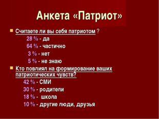 Анкета «Патриот» Считаете ли вы себя патриотом ?  28 % - да  64 % - частичн
