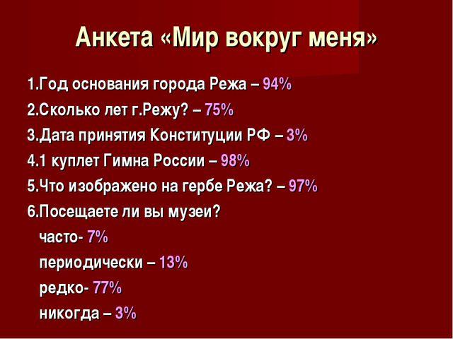 Анкета «Мир вокруг меня» 1.Год основания города Режа – 94% 2.Сколько лет г.Ре...