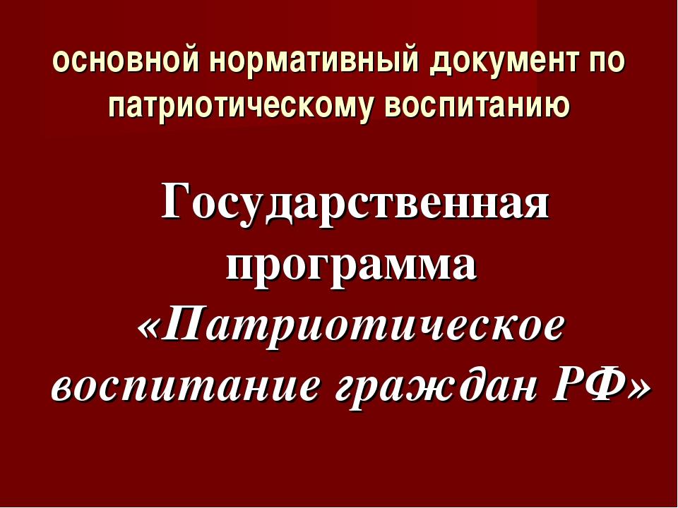 основной нормативный документ по патриотическому воспитанию Государственная п...