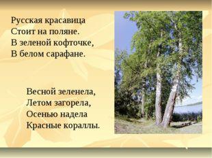 Русская красавица Стоит на поляне. В зеленой кофточке, В белом сарафане. Весн