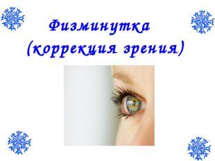 Физминутка (коррекция зрения)
