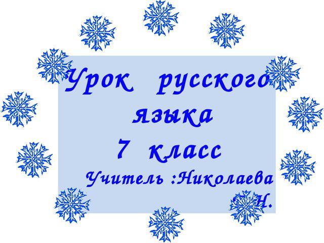 Урок русского языка 7 класс Учитель :Николаева Е.Н.