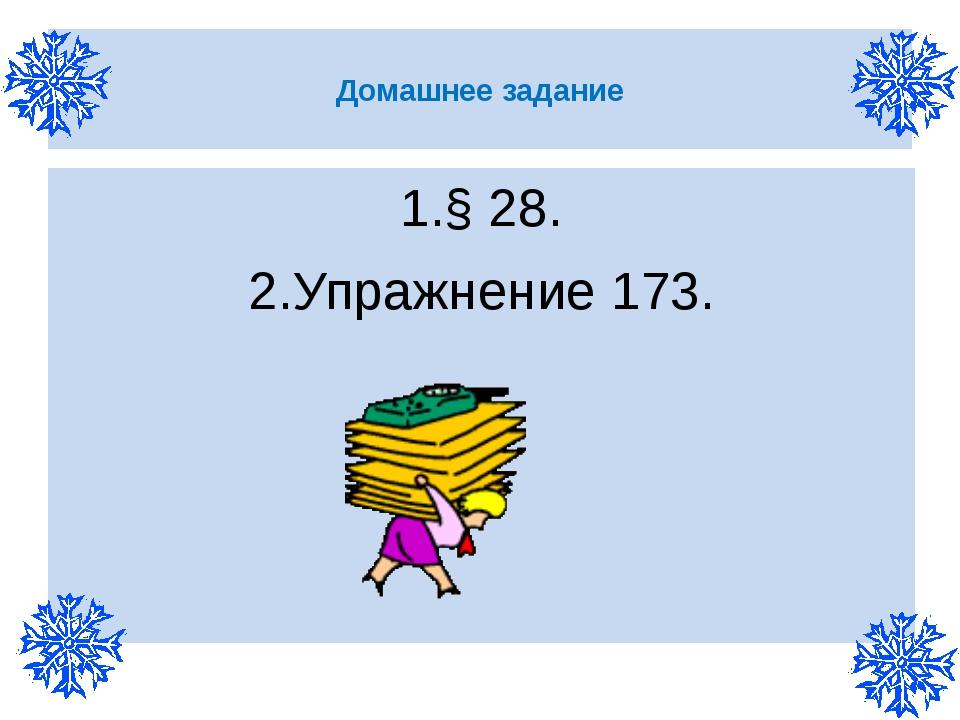Домашнее задание § 28. Упражнение 173.