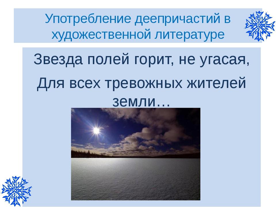 Употребление деепричастий в художественной литературе Звезда полей горит, не...
