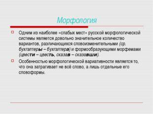 Морфология Одним из наиболее «слабых мест» русской морфологической системы яв