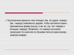 2. Просторечные варианты типа площадя (вм. площади), очередя (вм. очереди) п