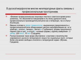 В русской морфологии многие нелитературные факты связаны с профессиональным п
