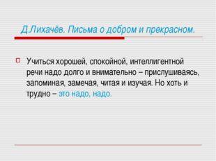 Д.Лихачёв. Письма о добром и прекрасном. Учиться хорошей, спокойной, интеллиг