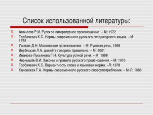 Список использованной литературы: Аванесов Р.И. Русское литературное произнош