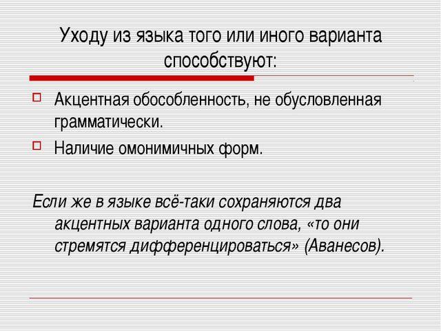 Уходу из языка того или иного варианта способствуют: Акцентная обособленность...