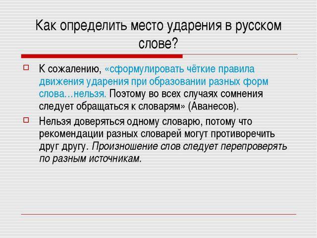 Как определить место ударения в русском слове? К сожалению, «сформулировать ч...