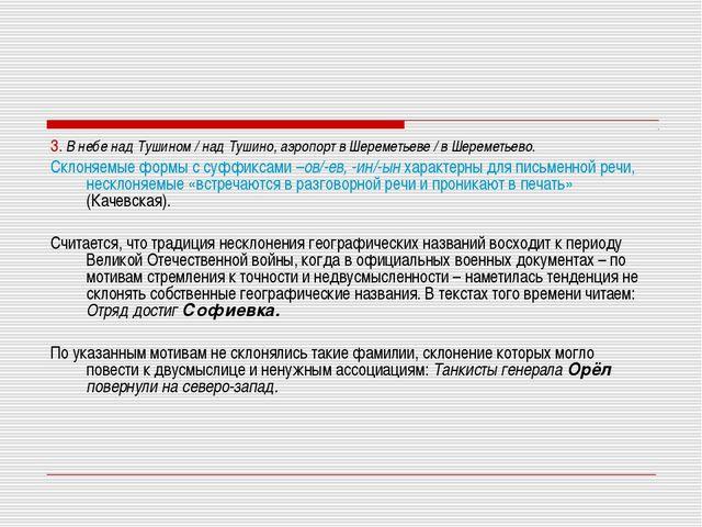 3. В небе над Тушином / над Тушино, аэропорт в Шереметьеве / в Шереметьево. С...