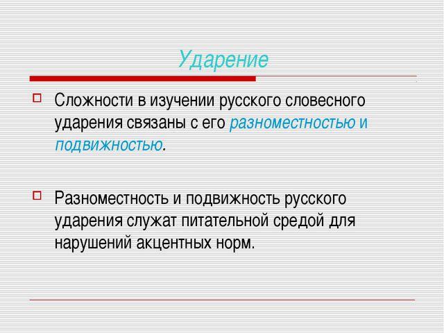 Ударение Сложности в изучении русского словесного ударения связаны с его разн...