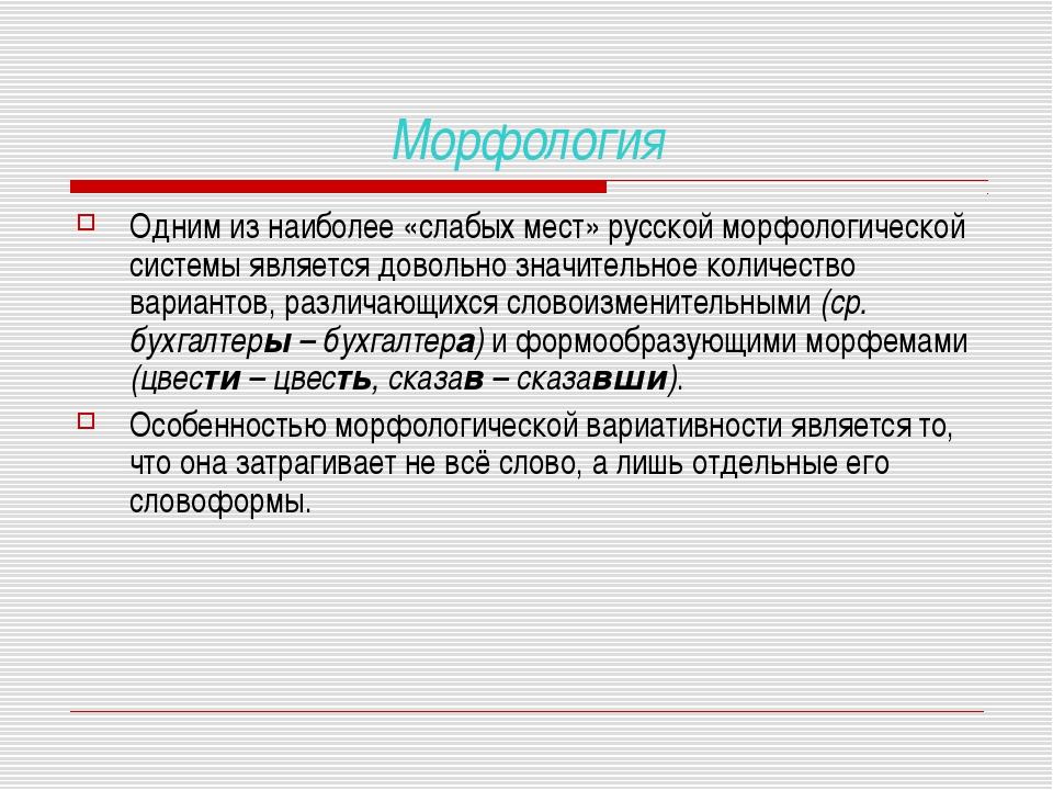 Морфология Одним из наиболее «слабых мест» русской морфологической системы яв...