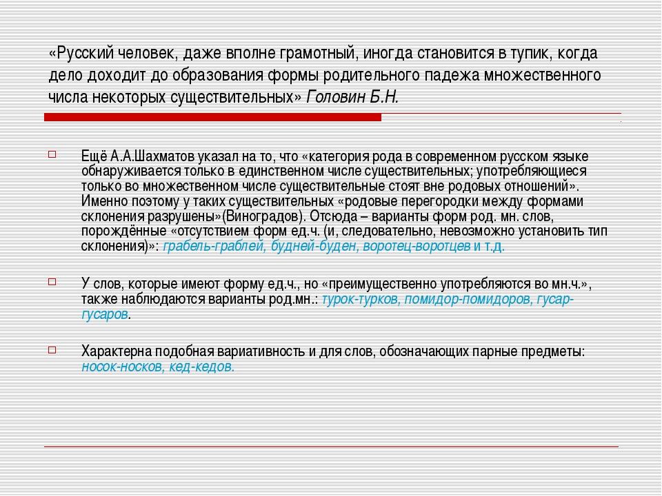 «Русский человек, даже вполне грамотный, иногда становится в тупик, когда дел...