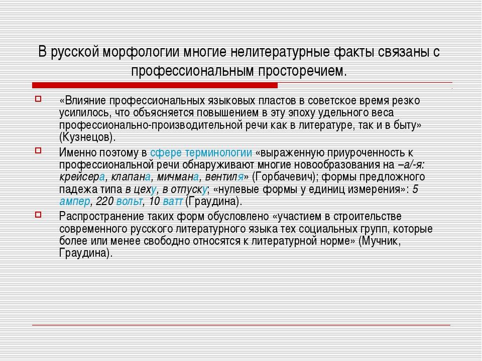 В русской морфологии многие нелитературные факты связаны с профессиональным п...