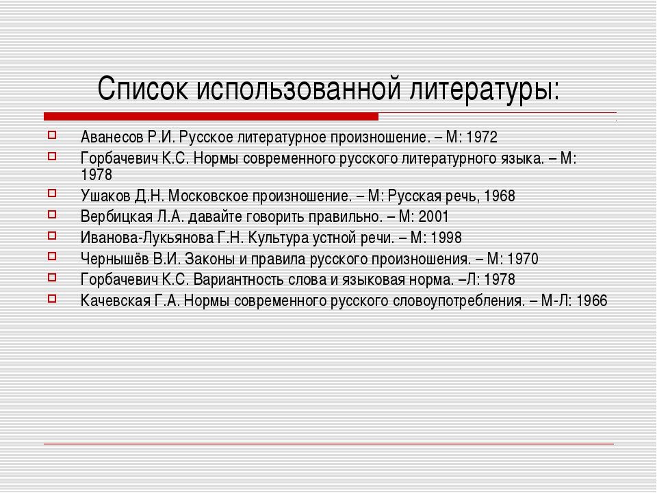 Список использованной литературы: Аванесов Р.И. Русское литературное произнош...
