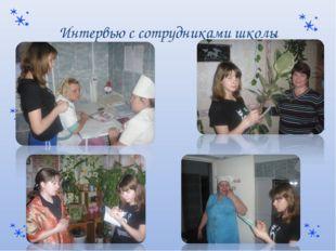Интервью с сотрудниками школы