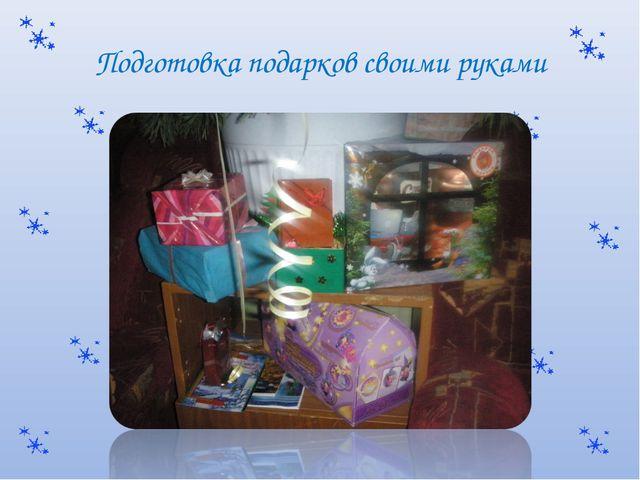 Подготовка подарков своими руками