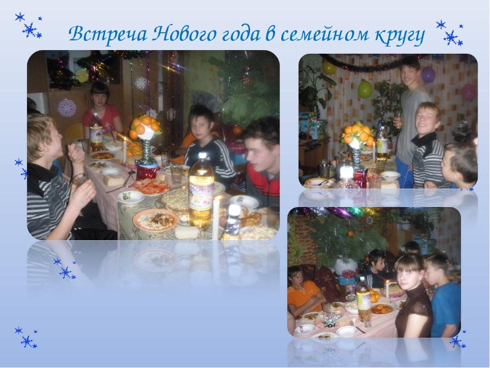 Встреча Нового года в семейном кругу
